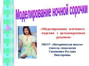 «Моделирование плечевого изделия с цельнокроеным рукавом» МБОУ «Янтарненская