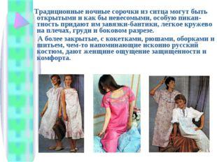 Традиционные ночные сорочки из ситца могут быть открытыми и как бы невесомым