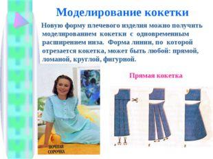 Моделирование кокетки Новую форму плечевого изделия можно получить моделирова