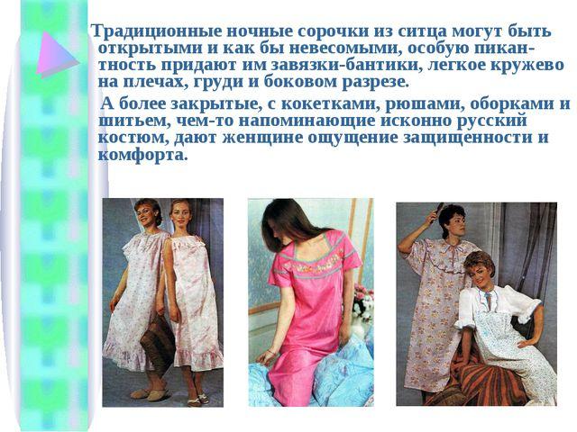 Традиционные ночные сорочки из ситца могут быть открытыми и как бы невесомым...