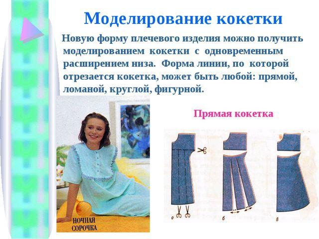 Моделирование кокетки Новую форму плечевого изделия можно получить моделирова...