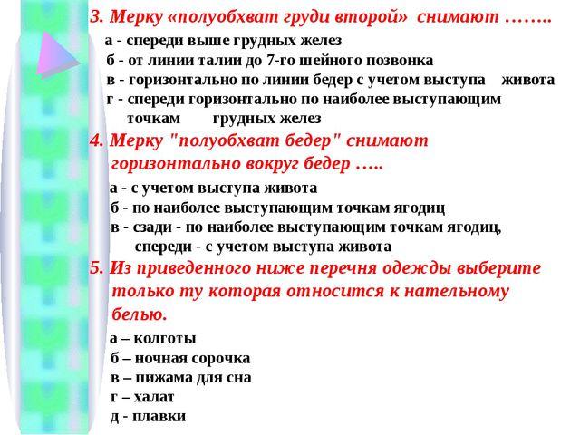 3. Мерку «полуобхват груди второй» снимают …….. а - спереди выше грудных желе...