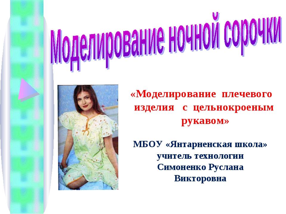 «Моделирование плечевого изделия с цельнокроеным рукавом» МБОУ «Янтарненская...