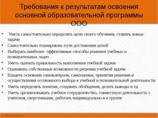 Требования к результатам освоения основной образовательной программы ООО Умет