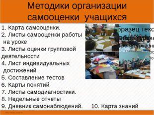 Методики организации самооценки учащихся 1. Карта самооценки. 2. Листы самооц