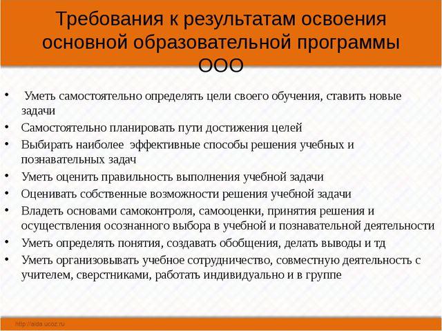 Требования к результатам освоения основной образовательной программы ООО Умет...