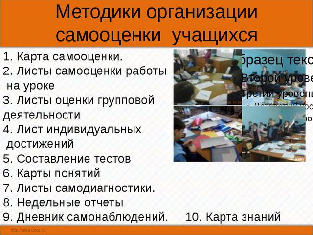 Методики организации самооценки учащихся 1. Карта самооценки. 2. Листы самооц...