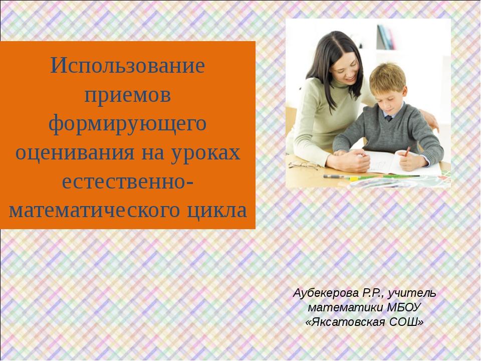 Использование приемов формирующего оценивания на уроках естественно-математич...