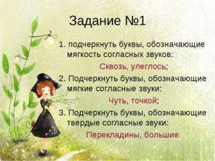 Задание №1 1. подчеркнуть буквы, обозначающие мягкость согласных звуков: Скво