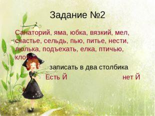 Задание №2 Санаторий, яма, юбка, вязкий, мел, счастье, сельдь, пью, питье, не