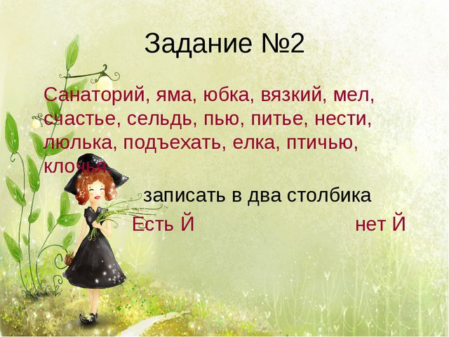 Задание №2 Санаторий, яма, юбка, вязкий, мел, счастье, сельдь, пью, питье, не...
