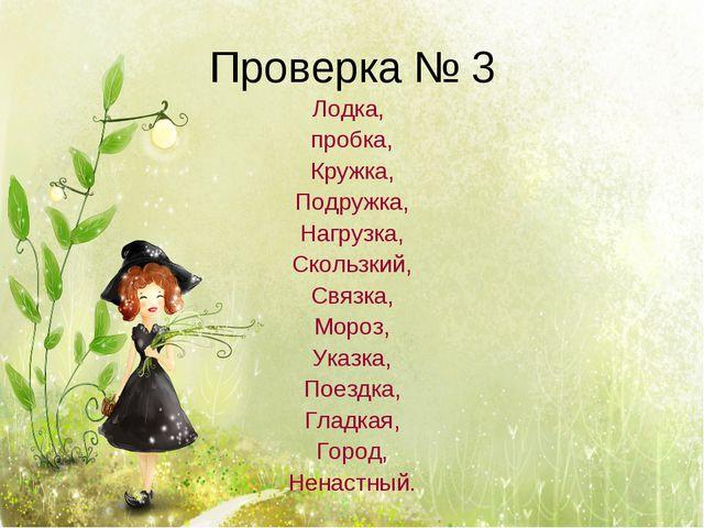 Проверка № 3 Лодка, пробка, Кружка, Подружка, Нагрузка, Скользкий, Связка, Мо...