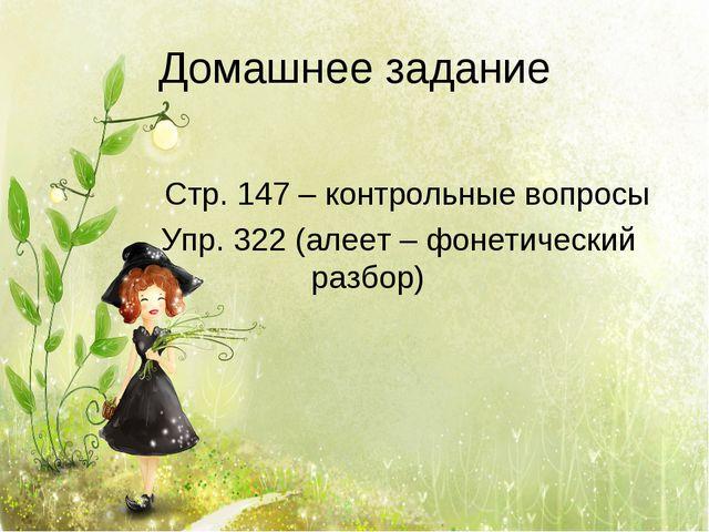 Домашнее задание Стр. 147 – контрольные вопросы Упр. 322 (алеет – фонетически...