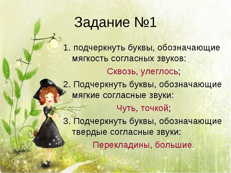 Задание №1 1. подчеркнуть буквы, обозначающие мягкость согласных звуков: Скво...