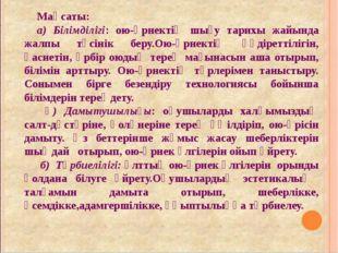 Мақсаты: а) Білімділігі: ою-өрнектің шығу тарихы жайында жалпы түсінік беру.О