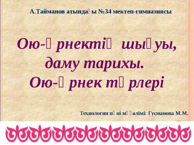 Ою-өрнектің шығуы, даму тарихы. Ою-өрнек түрлері А.Тайманов атындағы №34 мект...