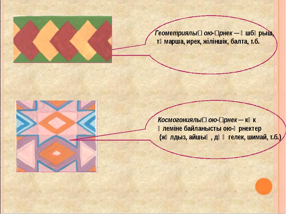 Геометриялық ою-өрнек ─ үшбұрыш, тұмарша, ирек, жіліншік, балта, т.б. Космог...