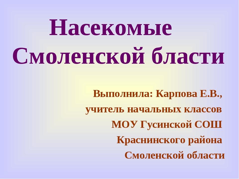 Насекомые Смоленской бласти Выполнила: Карпова Е.В., учитель начальных классо...