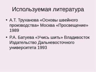 Используемая литература А.Т. Труханова «Основы швейного производства» Москва