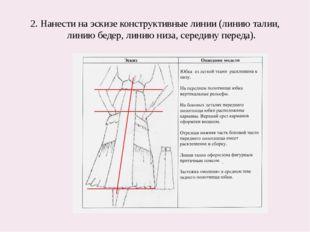2. Нанести на эскизе конструктивные линии (линию талии, линию бедер, линию ни