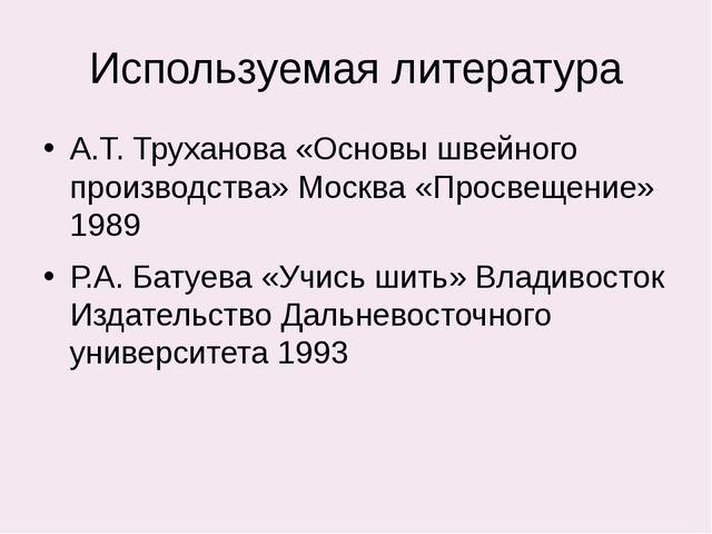 Используемая литература А.Т. Труханова «Основы швейного производства» Москва...
