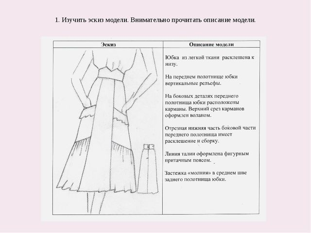 1. Изучить эскиз модели. Внимательно прочитать описание модели.