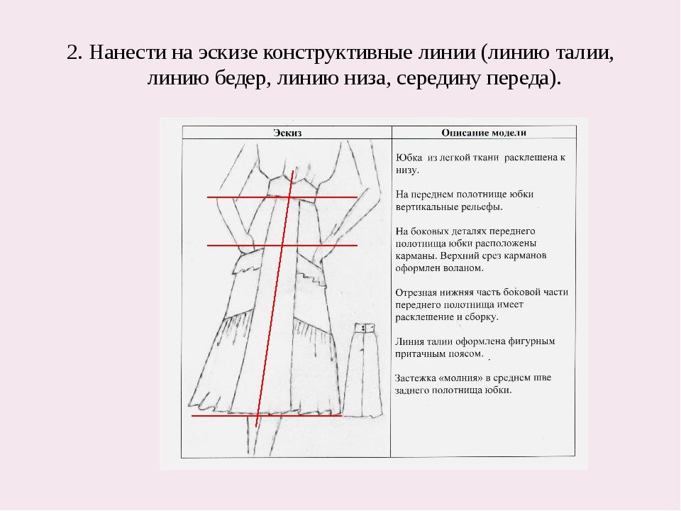 2. Нанести на эскизе конструктивные линии (линию талии, линию бедер, линию ни...