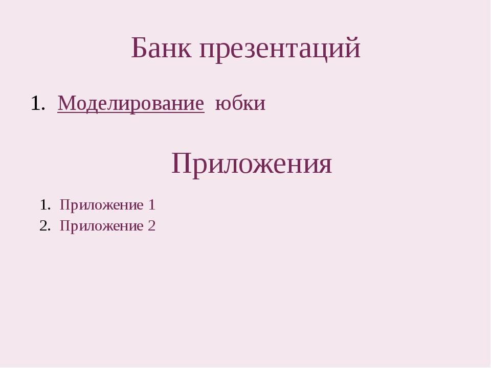 Банк презентаций Моделирование юбки Приложения Приложение 1 Приложение 2