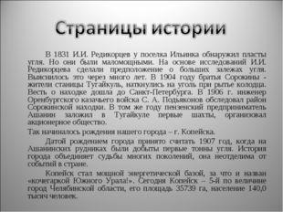 В 1831 И.И. Редикорцев у поселка Ильинка обнаружил пласты угля. Но они были