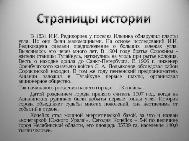 В 1831 И.И. Редикорцев у поселка Ильинка обнаружил пласты угля. Но они были...