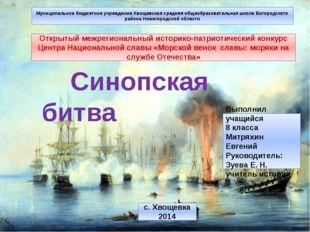 Муниципальное бюджетное учреждение Хвощевская средняя общеобразовательная шко