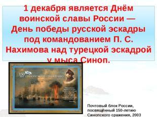 1 декабря является Днём воинской славы России — День победы русской эскадры п