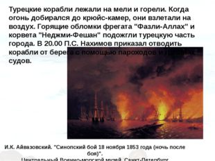 """И.К. Айвазовский. """"Синопский бой 18 ноября 1853 года (ночь после боя)"""". Центр"""