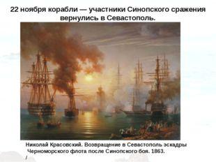 22 ноября корабли — участники Синопского сражения вернулись в Севастополь. Ни