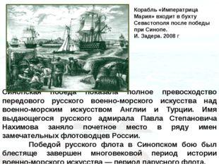 Синопская победа показала полное превосходство передового русского военно-мор