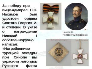 За победу при вице-адмирал П.С. Нахимов был удостоен ордена Святого Георгия 2