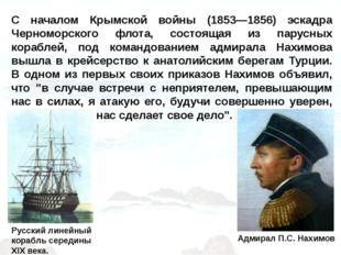 С началом Крымской войны (1853—1856) эскадра Черноморского флота, состоящая и