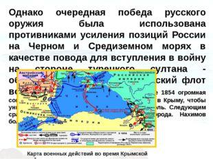 Однако очередная победа русского оружия была использована противниками усилен