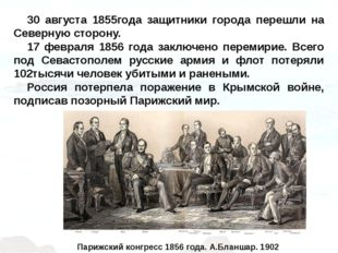 30 августа 1855года защитники города перешли на Северную сторону. 17 февраля