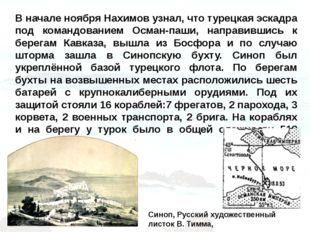 В начале ноября Нахимов узнал, что турецкая эскадра под командованием Осман-п