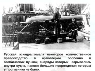 Русская эскадра имела некоторое количественное превосходство в артиллерии, ос