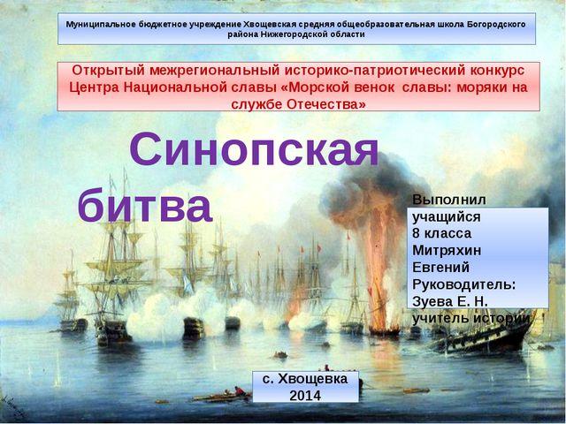 Муниципальное бюджетное учреждение Хвощевская средняя общеобразовательная шко...