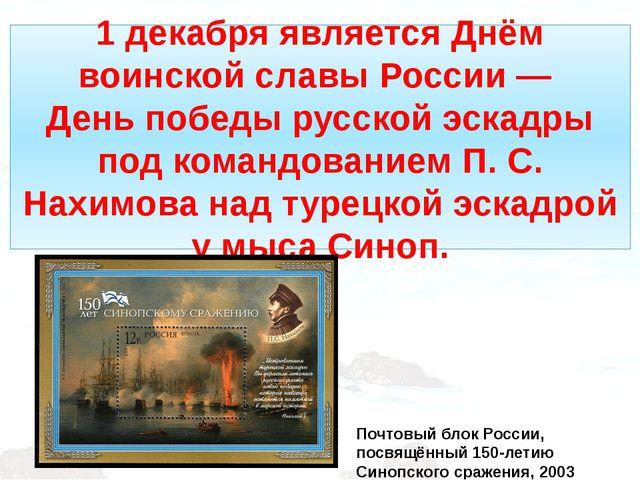 1 декабря является Днём воинской славы России — День победы русской эскадры п...