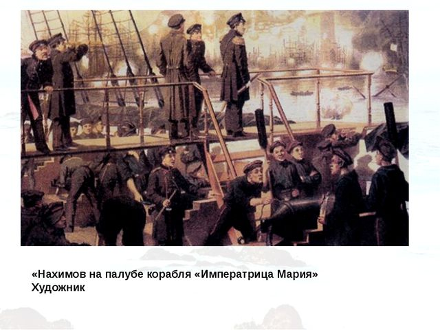«Нахимов на палубе корабля «Императрица Мария» Художник