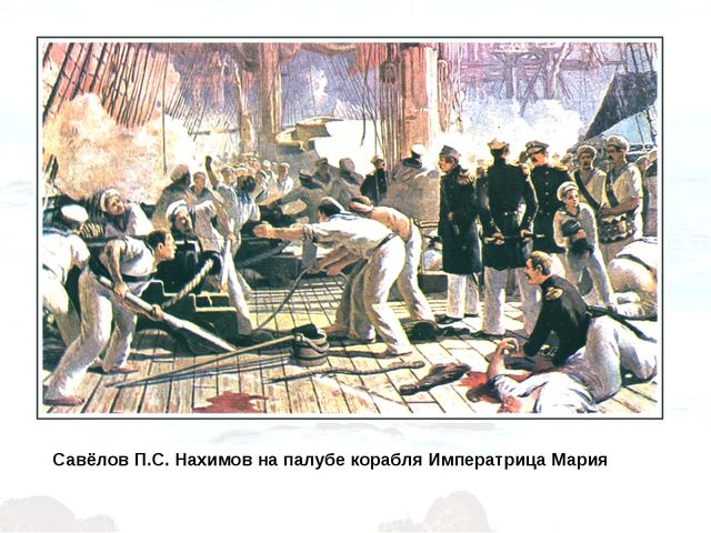 Савёлов П.С. Нахимов на палубе корабля Императрица Мария