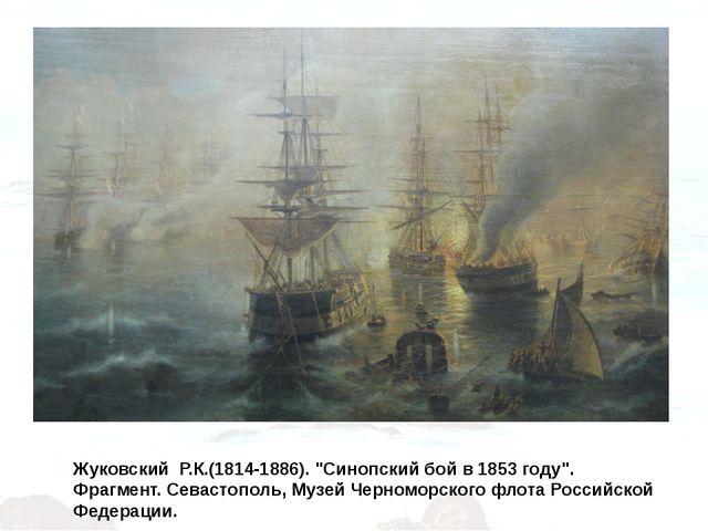 """Жуковский Р.К.(1814-1886). """"Синопский бой в 1853 году"""". Фрагмент. Севастополь..."""
