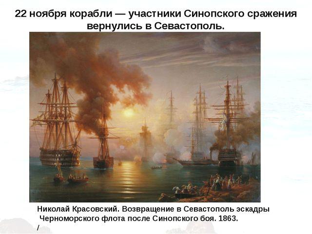 22 ноября корабли — участники Синопского сражения вернулись в Севастополь. Ни...