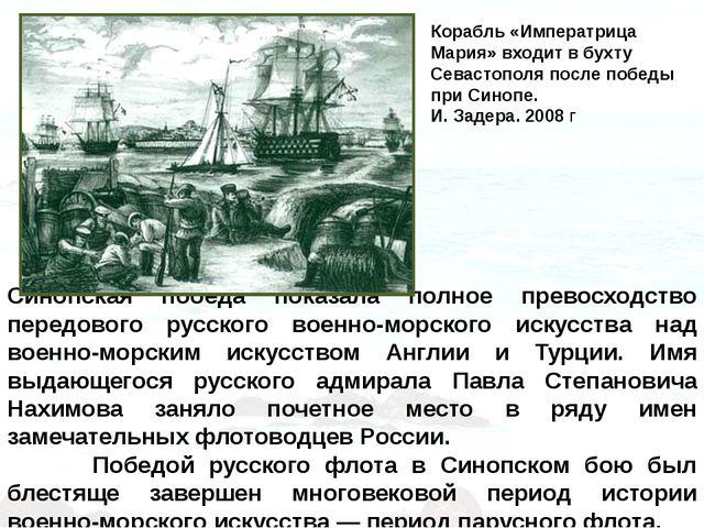 Синопская победа показала полное превосходство передового русского военно-мор...
