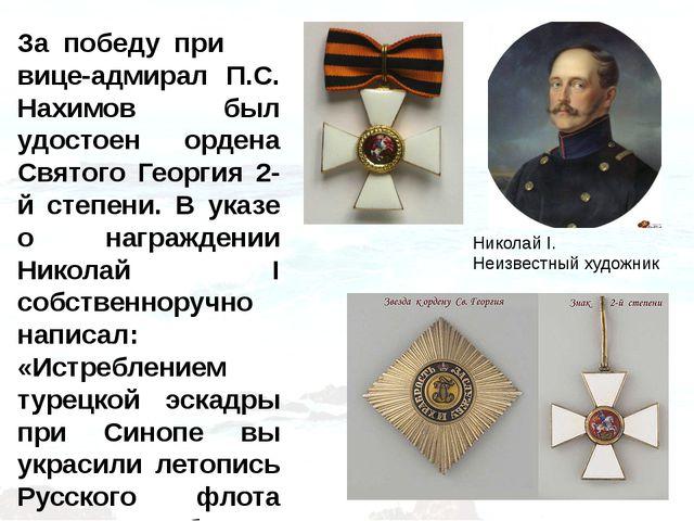 За победу при вице-адмирал П.С. Нахимов был удостоен ордена Святого Георгия 2...