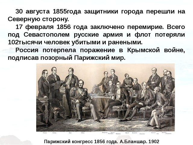 30 августа 1855года защитники города перешли на Северную сторону. 17 февраля...